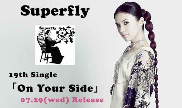 Superfly 19th Single「On Your Side」2015.07.29(水)Release