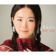 オルリコ/「駅路 / 恋姫」