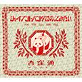 杏窪彌(アンアミン)/「ジャイアントパンダにのってみたい」