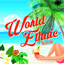 World Ethnic ~南国編~