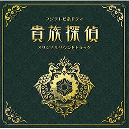 ドラマ「貴族探偵」オリジナルサウンドトラック