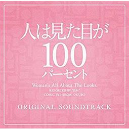 ドラマ「人は見た目が100パーセント」 オリジナルサウンドトラック