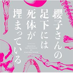 ドラマ「櫻子さんの足下には死体が埋まっている」 オリジナルサウンドトラック