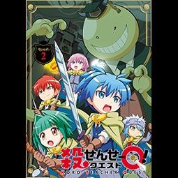 「殺せんせーQ!」 DVD初回生産限定版 quest.2