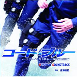 ドラマ「コード・ブルー ―ドクターヘリ緊急救命― THE THIRD SEASON」オリジナルサウンドトラック