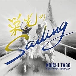 栄光の航海(Sailing)