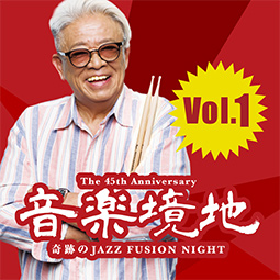 The 45th Anniversary 『音楽境地』 ~奇跡のJAZZ FUSION NIGHT~