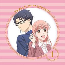 ヲタクに恋は難しい Blue-ray&DVD Vol.1