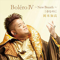 Boléro Ⅳ ~New Breath~