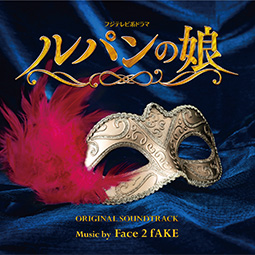 フジテレビ系ドラマ「ルパンの娘」オリジナルサウンドトラック