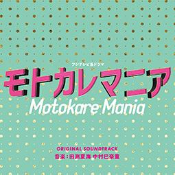 フジテレビ系ドラマ『モトカレマニア』オリジナルサウンドトラック
