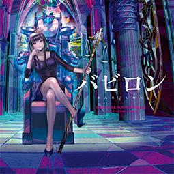 TVアニメ「バビロン」Original Soundtrack
