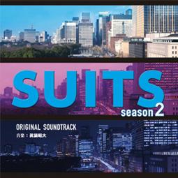 フジテレビ系ドラマ 「SUITS/スーツseasons2」 オリジナルサウンドトラック
