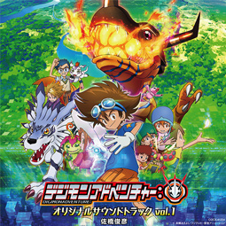 TVアニメ「デジモンアドベンチャー:」 オリジナルサウンドトラックvol.1