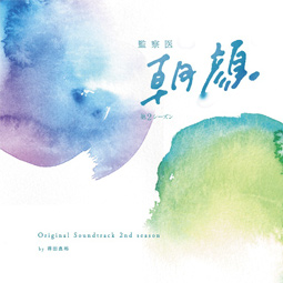 フジテレビ系ドラマ「監察医 朝顔」オリジナルサウンドトラック 第2シーズン