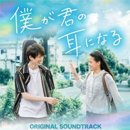 映画「僕が君の耳になる」オリジナル・サウンドトラック