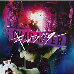 「キャラクター」オリジナル・サウンドトラック