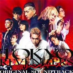 映画「東京リベンジャーズ」オリジナル・サウンドトラック