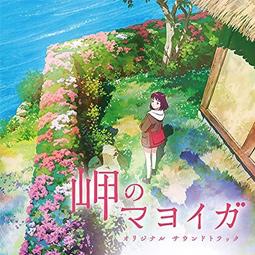 映画「岬のマヨイガ」 オリジナルサウンドトラック