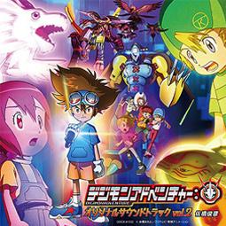 TVアニメ「デジモンアドベンチャー:」オリジナルサウンドトラックvol.2