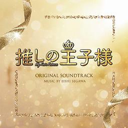 フジテレビ系ドラマ「推しの王子様」オリジナルサウンドトラック