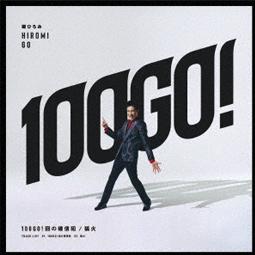 100GO!回の確信犯/狐火