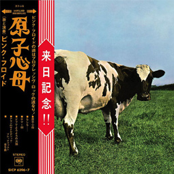 原子心母(箱根アフロディーテ50周年記念盤)