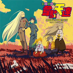 TVアニメ「平穏世代の韋駄天達」 オリジナル・サウンドトラック