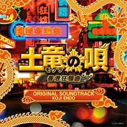 映画『土竜の唄 香港狂騒曲』オリジナルサウンドトラック