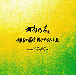 湘南乃風〜湘南爆音BREAKS!Ⅱ〜 mixed by Monster Rion