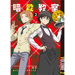 スペシャルCD サウンドトラックセレクション2(TVアニメ「暗殺教室(第2期)」BGMより)