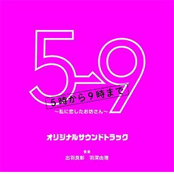 フジテレビ系ドラマ「5→9 ~私に恋したお坊さん~」オリジナルサウンドトラック