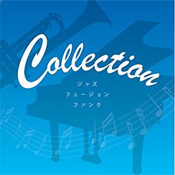 Collection~ジャズ・フュージョン・ファンク~