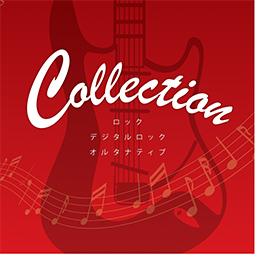 Collection~ロック・デジタルロック・オルタナティブ~