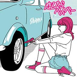 恋したらベイベー -EP