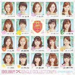 SINGLE COLLECTIONグ!!! / ~などあって~良きところで -IDOLING!!! COMPLETE BOX 2007~2015-