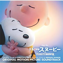 I LOVE スヌーピー THE PEANUTS MOVIE オリジナル・サウンドトラック