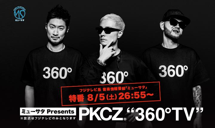 ミューサタ Presents PKCZ(r)