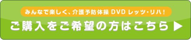 DVD購入ボタン