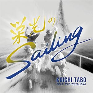 FC今治 公式テーマソング『栄光の航海(Sailing)』