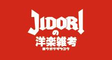 JIDORIの洋楽雑考